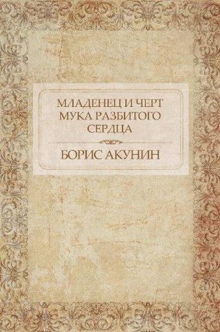Mladenec i chert. Muka razbitogo serdca : Russian Language  by  Boris Akunin