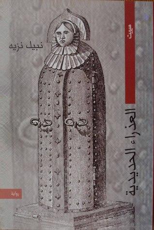 العذراء الحديدية  by  نبيل نزيه