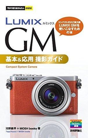 LUMIX GM 基本&応用 撮影ガイド 今すぐ使えるかんたんmini 河野鉄平