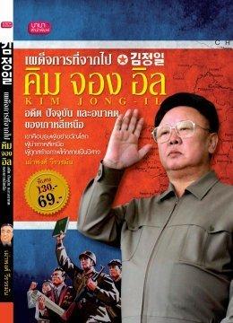เผด็จการผู้จากไป คิม จอง อิล และอนาคตของเกาหลีเหนือ พงศ์ วีรวรมัน