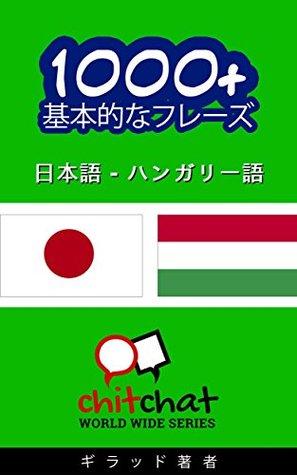 1000+ Hungarian basic phrases - Japanese translation ChitChat WorldWide Gilad Soffer