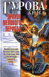 Дракон мелового периода (Князь Тишины #2) Anna Evgenevna Gurova