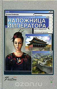 Наложница императора (Фаэтон, #3)  by  Татьяна Семенова