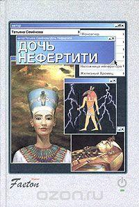 Дочь Нефертити (Фаэтон, #2) Татьяна Семенова