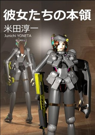 Kanojo tachi no honryou Junichi YONETA