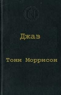 Джаз  by  Toni Morrison
