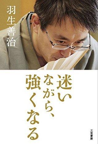 迷いながら、強くなる 三笠書房 電子書籍  by  羽生 善治