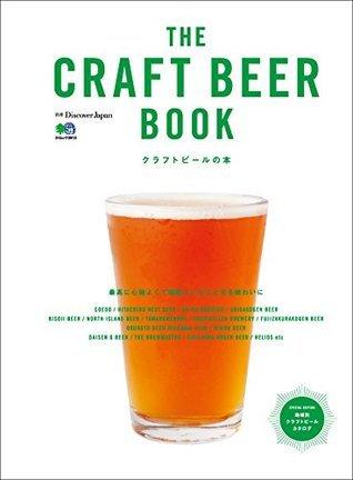 別冊DiscoverJapan THE CRAFT BEER BOOK クラフトビールの本[雑誌] Discover Japanシリーズ Discover Japan編集部