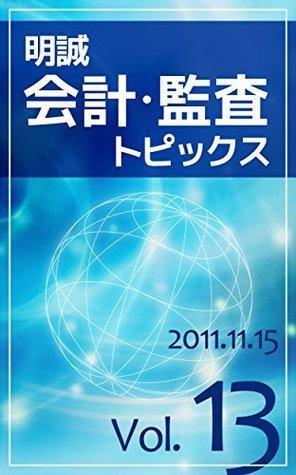 Meisei kaikei kansa topics  by  Meisei Audit Corporation
