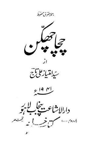 چچا چھکّن  by  Imtiaz Ali Taj