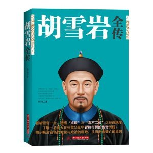 胡雪岩全传 The biography of Hu Xueyan  by  林学武 Lin Xuewu