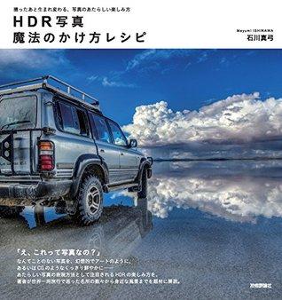 HDR写真 魔法のかけ方レシピ ~撮ったあと生まれ変わる、写真のあたらしい楽しみ方  by  石川真弓