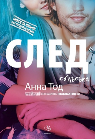 След сблъсъка (After, #2) Anna Todd