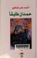 حمدان طليقا  by  أحمد عمر شاهين