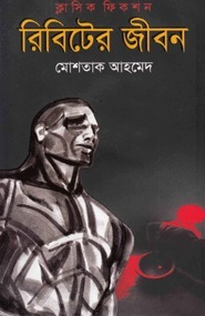 রিবিটের জীবন  by  Mustak Ahmed