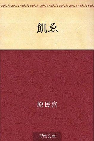 Ue  by  Tamiki Hara