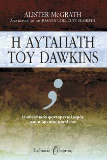 Η αυταπάτη του Dawkins: Ο αθεϊστικός φονταμενταλισμός και η άρνηση του Θείου Alister E. McGrath