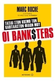 Οι Banksters Marc Roche