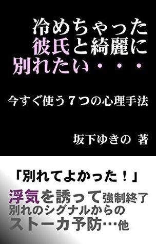 samechaxtakareshi to kireini wakaretai imasugu tsukaeru 7tsu no shinrishuhou  by  Yukino Sakashita