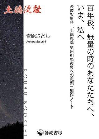 HyakunengoMuryounotokinoananatachiheImawatashihe: EizojojoushiDotokuryuuriOushuusoumafukkouhenohiganSeisakunote (KouruBooklet)  by  AoharaSatoshi