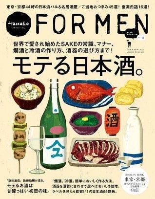 Hanako FOR MEN vol.10 モテる日本酒。 マガジンハウス