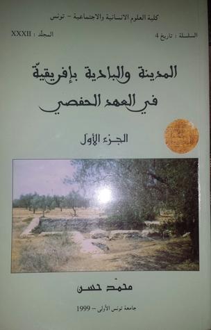 المدينة و البادية بإفريقيّة في العهد الحفصي  by  محمد حسن