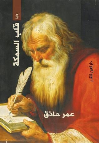 قلب السمكة  by  عمر حاذق