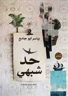 حد شبهي  by  ياسر أبو جامع