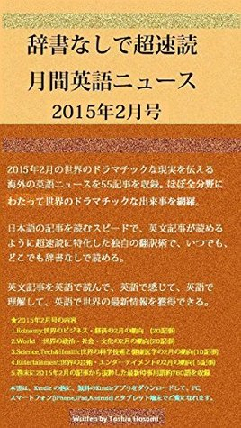 monthly current english news with fastest reading method without dictionary: Februaru 2015 Toshio Hosomi