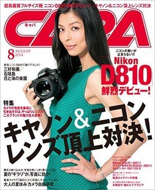 CAPA 2014年8月号  by  CAPA編集部