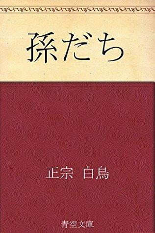 孫だち  by  正宗 白鳥