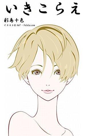 IKIKORAE  by  Saijima Toiro