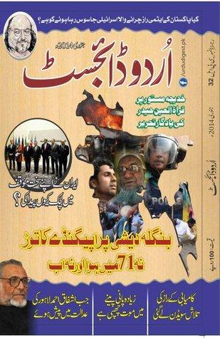 Urdu Digest - Edition Jan, 2014 Tayyab Aijaz