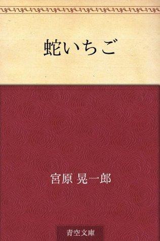 Hebiichigo  by  Koichiro Miyahara