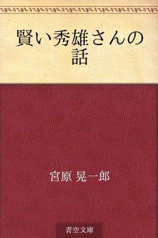 Kashikoi hideo san no hanashi Koichiro Miyahara