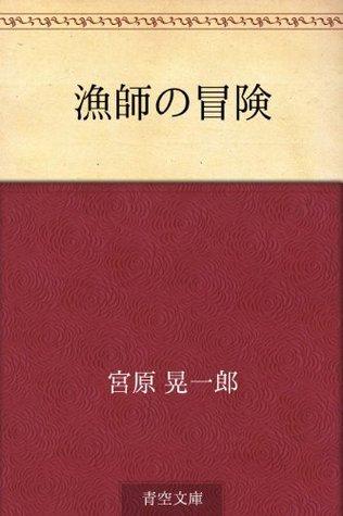 Ryoshi no boken  by  Koichiro Miyahara