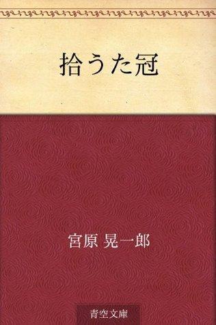 Hirouta kammuri  by  Koichiro Miyahara