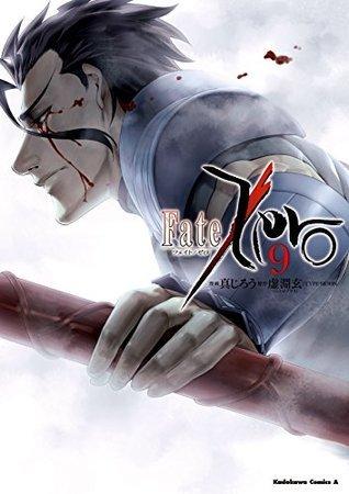 Fate/Zero(9) 真じろう