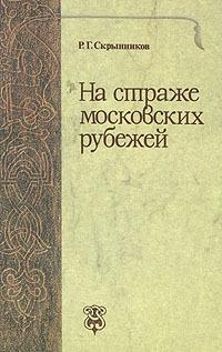 На страже московских рубежей  by  Руслан Скрынников