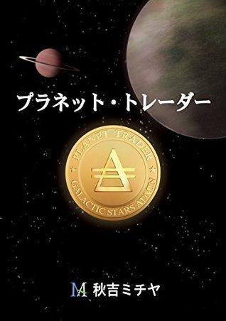 Planet Trader Akiyoshi Michiya