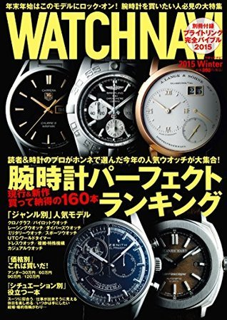 WATCH NAVI 1月号2015Winter[雑誌]  by  WATCH NAVI編集部