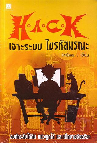 H.A.C.K เจาะระบบ ไขรหัสมรณะ 1 (H.A.C.K, #1). Enigma