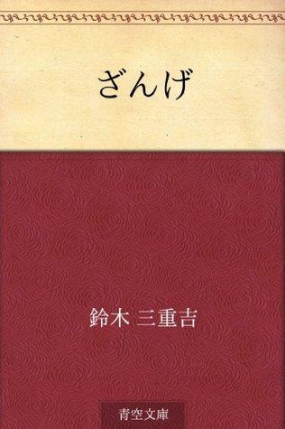 Zange  by  Miekichi Suzuki
