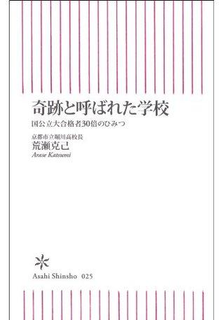奇跡と呼ばれた学校 朝日新書 25 荒瀬 克己