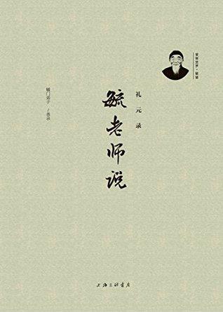 毓老师说  by  爱新觉罗•毓鋆/讲述 毓门弟子/恭录