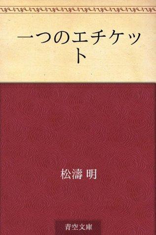 Hitotsu no echiketto  by  Akira Matsunami