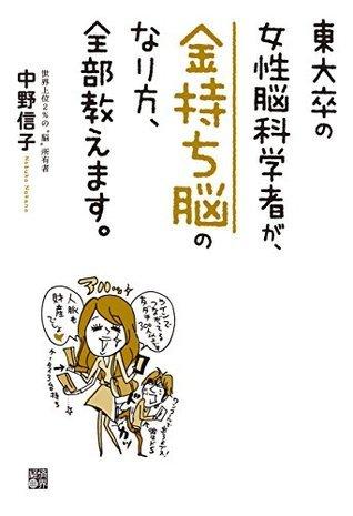 東大卒の女性脳科学者が、金持ち脳のなり方、全部教えます。  by  中野信子