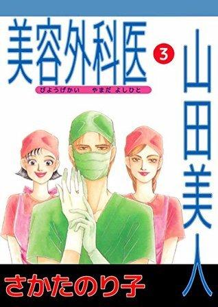 BIYOUGEKAIYAMADAYOSHIHITO3  by  SAKATANORIKO