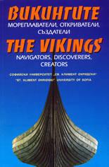 Викингите - мореплаватели, откриватели, създатели  by  Елизария Рускова