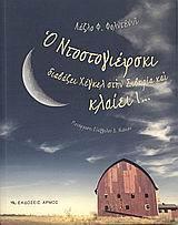 Ο Ντοστογιέφσκι διαβάζει Χέγκελ στην Σιβηρία και κλαίει!...  by  László F. Földényi